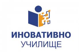Иновативно училище
