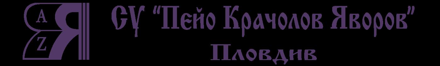 "СУ ""Пейо Крачолов Яворов"""